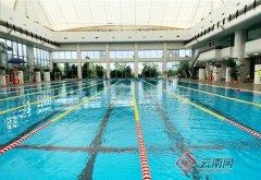 云南省大型游泳馆开放暂缓